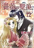 薔薇の聖痕(12): フェアベルコミックスフレイヤ