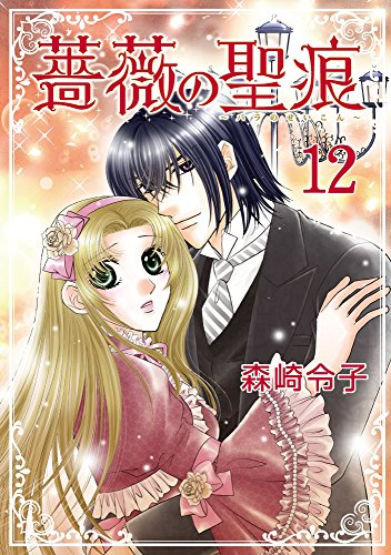 薔薇の聖痕 12 (フェアベルコミックス フレイヤ)