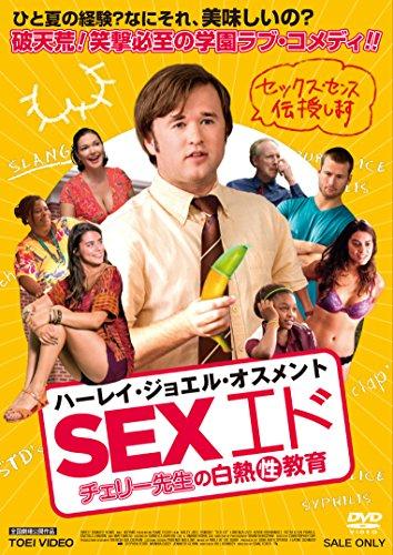 SEXエド チェリー先生の白熱性教育 [DVD]の詳細を見る