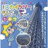 東京スカイツリーとソラカラちゃんのひみつ (キャラクター超ひゃっか)