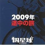 2009年 途中の旅