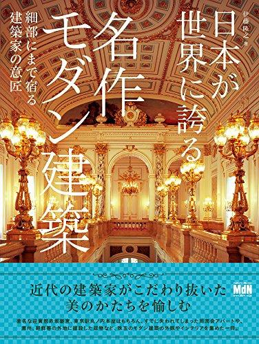 日本が世界に誇る 名作モダン建築 —細部にまで宿る建築家の意匠—の詳細を見る