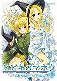 ヒビキのマホウ(3) (角川コミックス・エース)