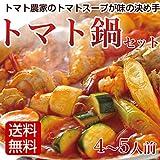 トマト鍋 セット 4-5人前 お歳暮 贈り物 メッセージカード