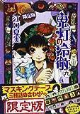 鬼灯の冷徹 9 (プレミアムKC)