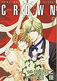 CROWN 2 (プリンセスコミックスデラックス)