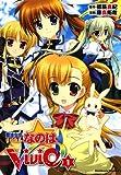魔法少女リリカルなのはViVid(1)<魔法少女リリカルなのはViVid> (角川コミックス・エース)