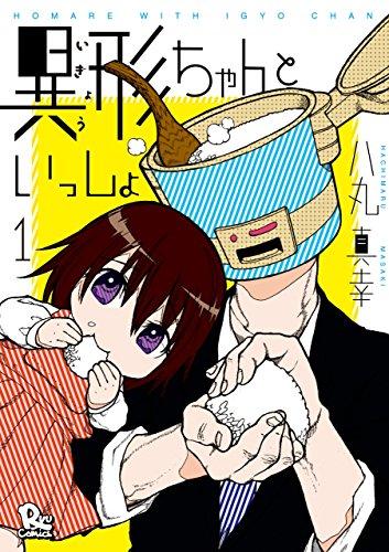 異形ちゃんといっしょ(1)【電子限定特典ペーパー付き】 (RYU COMICS)