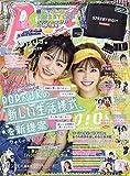 Popteen(ポップティーン) 2020年 08 月号 [雑誌]