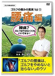 ゴルフの痛みの真実【腰痛編】 ~腰痛でゴルフをあきらめない!~ 解説:秋山誠司