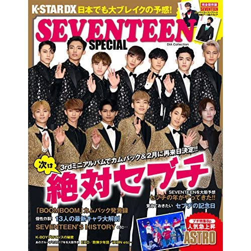 K-STAR DX SEVENTEEN SPECIAL (DIA Collection)