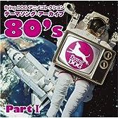 flying DOG コレクション テーマソング・アーカイブ 80's PartI