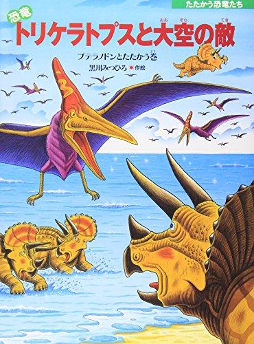 たたかう恐竜たち 恐竜トリケラトプスと大空の敵―プテラノドンとたたかう巻の詳細を見る