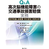 Q&A高次脳機能障害の交通事故損害賠償実務 ―医学知識、自賠責・労災認定、判例分析