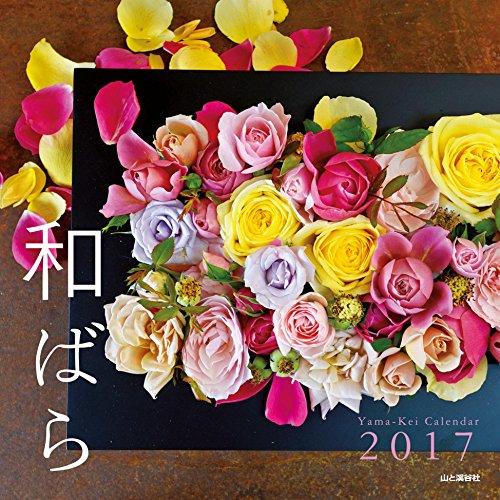 カレンダー2017 和ばら (ヤマケイカレンダー2017)