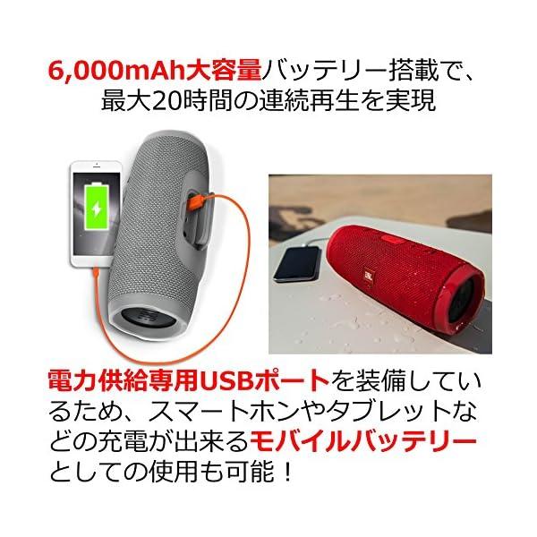 JBL CHARGE3 Bluetoothスピ...の紹介画像4