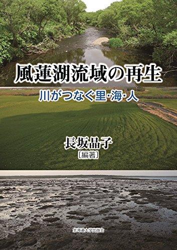 風蓮湖流域の再生ー川がつなぐ里・海・人