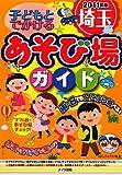 子どもとでかける埼玉あそび場ガイド〈2011年版〉