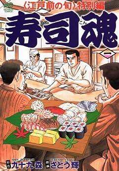 寿司魂 1
