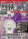 烈侠外伝: 秘蔵写真で振り返る加茂田組と昭和裏面史