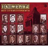 日本の歴史的演説