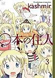 ○本の住人 3巻 (まんがタイムKRコミックス)