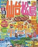 るるぶ仙台 松島 宮城'18ちいサイズ (国内シリーズ)