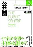 公共圏;市民社会再定義のために (花田達朗ジャーナリズムコレクション3)