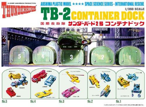 青島文化教材社 サンダーバード No.5 サンダーバード2号 コンテナドック 1/350スケール プラモデル