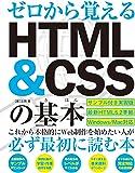 ゼロから覚えるHTML&CSSの基本