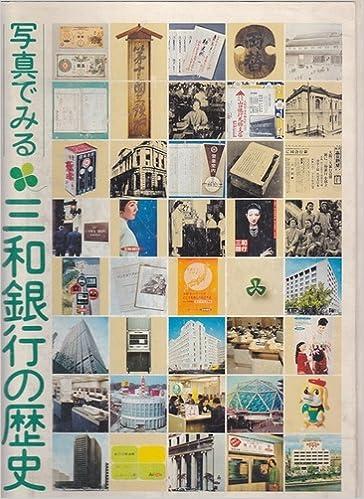 写真でみる三和銀行の歴史 (1973...