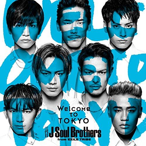 【早期購入特典あり】Welcome to TOKYO(CD+DVD)(オリジナルポストカード付) - 三代目 J Soul Brothers from EXILE TRIBE