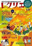 レクリエ 2014年 10・11月 [雑誌]