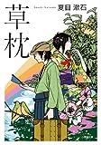 草枕 (小学館文庫)