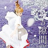 さよなランド / aiko