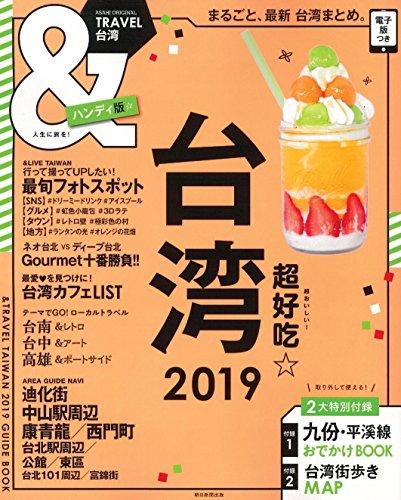 &TRAVEL 台湾 2019【ハンディ版】 (アサヒオリジ...