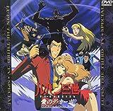 ルパン三世 愛のダ・カーポ-FUJIKO's Unlucky Days-[DVD]