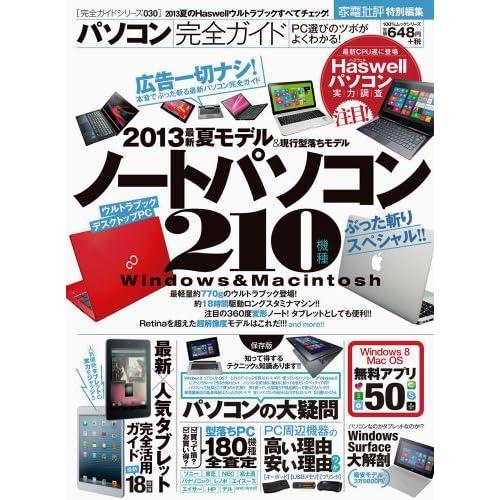 【完全ガイドシリーズ030】パソコン完全ガイド (100%ムックシリーズ)