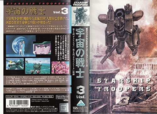 宇宙の戦士 第3巻 [VHS]