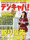 デジキャパ ! 2010年 06月号 [雑誌]