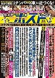 週刊ポスト 2019年 9/6 号 [雑誌]