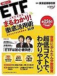 ETF(上場投資信託)まるわかり!  徹底活用術2017 (日経ムック)