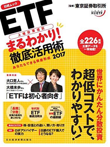 ETF(上場投資信託)まるわかり!  徹底活用術2017 (日経ムック)の詳細を見る
