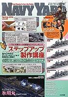 NAVY YARD (ネイビーヤード) Vol.25 2014年 03月号 [雑誌]