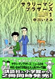 サラリーマンブラザーズ / 中川 いさみ のシリーズ情報を見る