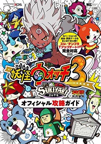 妖怪ウォッチ3 スキヤキ オフィシャル攻略ガイド (ワンダー...