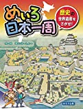 めいろ日本一周 歴史の世界遺産をさがせ!