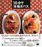 10分で「本格タパス」 手軽に作れるスペイン風おつまみ (講談社のお料理BOOK) 画像
