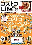 We Love! コストコLife ポケット (学研ムック)