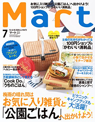 Mart(マート) 2017年 7月号 [雑誌]